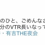 『【乃木坂46】『THE夜会』共演の古市憲寿さんが放送中にコメントw『乃木坂ファンのひと、ごめんなさい。僕もスタジオで、自分のVTR長いなって思ってましたよ!』』の画像
