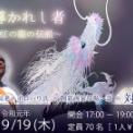シリウス・ムー・エジプト・ハワイ・ワイタハ・出雲、、、ムーの生き残った神官たちの末裔・龍神族(龍蛇族)『カフナ』の秘密!!