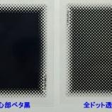 『ドット・グラデーション・ベースシール(M)にもバリエーション追加!』の画像