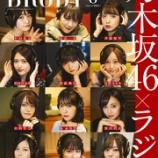 『【乃木坂46】『7人のハガキ職人座談会』凄そう・・・』の画像