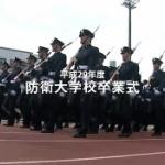 【動画】首相官邸「防衛大学校卒業式での安倍総理の祝辞を1分の動画にまとめました。」