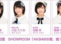 11/29配信の「AKB48の君、誰?」に吉川七瀬、小田えりな、佐藤栞、廣瀬なつきが出演!