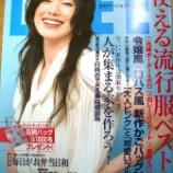 『雑誌LEE 5月号で渡辺満里奈さんが・・・』の画像