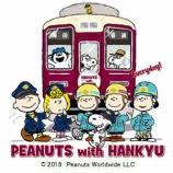 『阪急電鉄「PEANUTS」とのコラボ企画第2弾を2018年3月24日より実施!』の画像