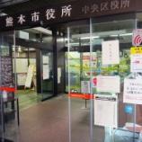 『「平成28年熊本地震」現地調査レポート〜被災地で「備え」について考えたこと〜(その10)』の画像