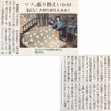 『大切な家具を長く使うために!渡辺木工家具センターさんのソファリノベーションをご利用ください!』の画像