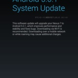 『Nexus 7 2013年モデル に  システム・アップデートの5.0.1(Android 5.0 Lollipop)が降ってきた。』の画像