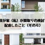 『我が家(私)が間取りの検討で配慮したこと(その4)』の画像