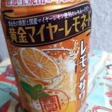 『【飲んでみた】「極上レモンサワー」〈黄金マイヤーレモネード〉』の画像