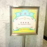『オールド上海の香り漂う会員制クラブ「The China Club」にて披露宴の司会★』の画像