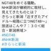 【悲報】新潟県への批判とAKS暴行事件に対する批判動画ツイートを削除【NHK新潟】