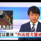 『大阪府吹田市「交番襲撃事件」犯人はどこか?顔写真を公開【画像】』の画像