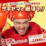 『ピザーラのキャンペーンサイトが客を舐めすぎとネット民が大激怒wwwwwwwwww』の画像