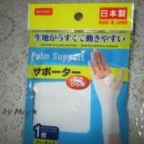 『腱鞘炎になった時のサポーターは、100均(ダイソー)の商品が使えました!』の画像
