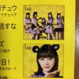 『【乃木坂46】堀未央奈 マウスバンドに加入確定!新制服での集合写真を発見!!!!』の画像