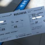 『アシアナ航空 ビジネスクラス搭乗記[仁川→台北]』の画像