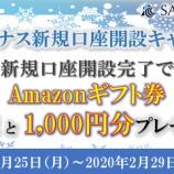 『【期間延長】Amazonギフト券1,000円分をもれなく全員にプレゼント!条件は新規会員登録するだけでオッケー🙆♀️🙆♂️✨』の画像