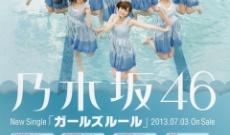 【7年前かあ】夏のルールは、乃木坂ルールで!!