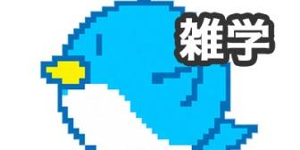 Twitterがブロック中の人をフォローできるようになったらしい。意味が分からん。何のための機能なんだ??