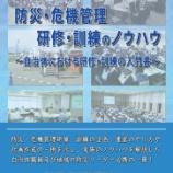 『出版書籍「防災・危機管理研修・訓練のノウハウ」のご紹介』の画像