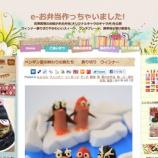 『(番外編)お弁当づくりが楽しくなるサイト』の画像