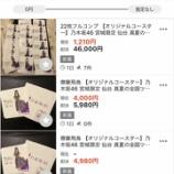 『仙台の乃木坂46コースター、一部で配布終了!すでに転売に出されていることが判明・・・』の画像