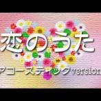 恋のうた♪(アコースティック・バージョン)