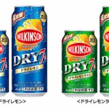 『【新商品】「ウィルキンソン・ドライセブン」発売』の画像
