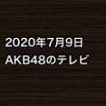 2020年7月9日のAKB48関連のテレビ