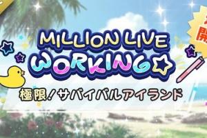 【ミリシタ】イベント『MILLION LIVE WORKING☆ ~極限!サバイバルアイランド~』開催!