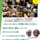 『ケアステーション藤塚町(厨房編)』の画像