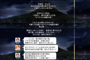 【ミリシタ】『MILLION LIVE WORKING☆』 アイドル節分パニック! ショートストーリー変更部分まとめ