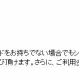 『【スタッフ日誌】金利手数料無料キャンペーンQ&A』の画像