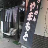 『【新店】やまもと@千葉・高塚新田』の画像