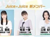 【Juice=Juice】有澤一華「えばちゃま(江端妃咲ちゃん)とりさちゃん(入江里咲ちゃん)にいじられます。年上だからね!!」