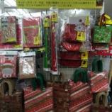 『クリスマスラッピングコーナー設置しました!』の画像