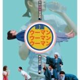 『【元乃木坂46】伊藤寧々 出演映画『ウーマンウーマンウーマン』7月4日公開決定!!!』の画像