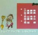 「スプーンおばさん」の声、瀬能礼子さん死去