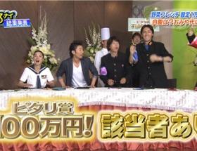 【ぐるナイ】ゴチバトルで上川隆也がピタリ賞!まだコレやってたんだw