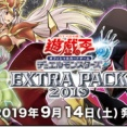 遊戯王 エクストラパック2019がAmazonにて再販が再開!いそげー!EXTRA PACK 2019!