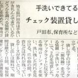 『(日経新聞)手洗いできてる? チェック装置貸し出し 戸田市、保育所などに』の画像