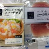 『昨日ゲットしたローソンの200円のお買物券で買い物してきた!』の画像