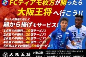 大阪王将、FCティアモ枚方が勝ったらその点差×10個の唐揚げが食べられる!交野駅前店も対象。