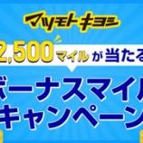 『【ANAカード会員限定】マツキヨ利用で抽選2500マイルプレゼン!』の画像