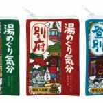 日本の温泉「入浴剤」がそのまんまポーチになってガチャに登場!「入浴剤ポーチ」