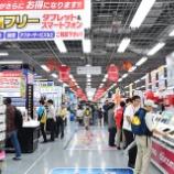 『【ヨドバシカメラ】最大20%還元の特別ポイントアップキャンペーン開催中!20万円のノートパソコンを買えば4万円も戻ってくる。』の画像