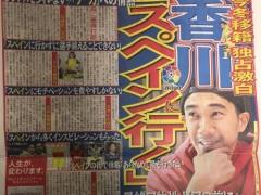 ギリシャ強豪PAOKに移籍する香川真司 (31) という選手!