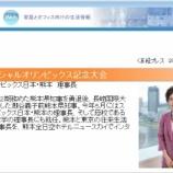 『【熊本】潮谷理事長の記事が掲載されています』の画像