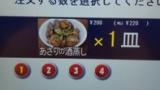 はま寿司来たから安価するわよ(※画像あり)