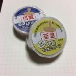『株式会社サカモト 仕事で使える「印鑑マスキングテープ」買ってみた』の画像
